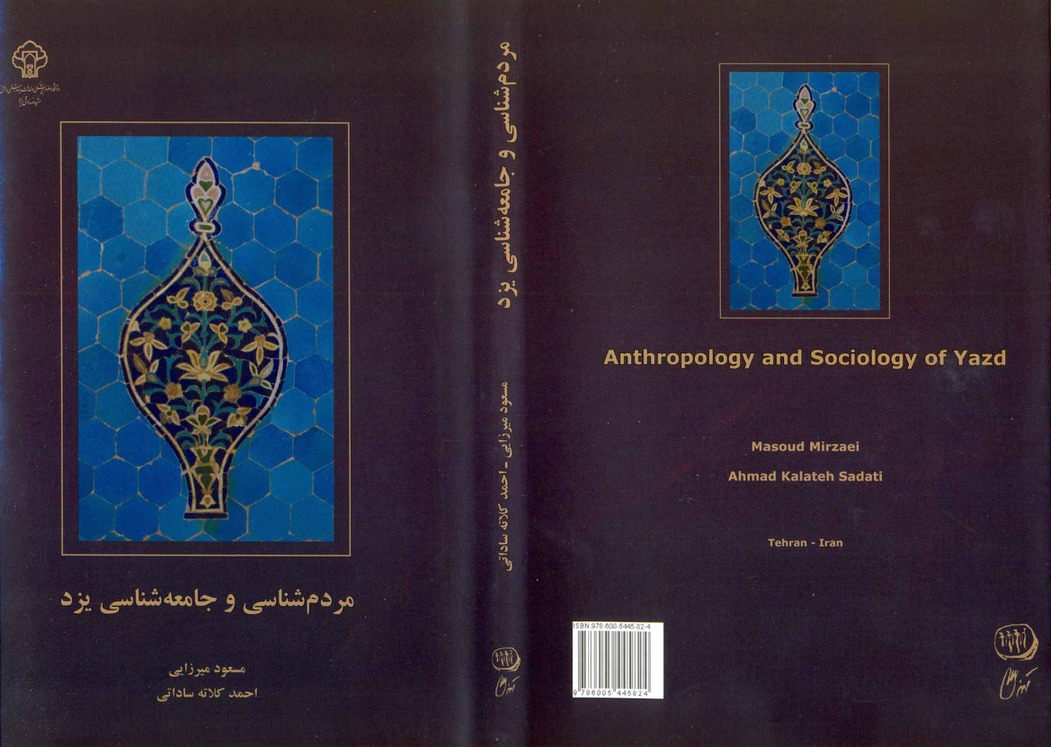 Anthropology and Sociology of Yazd